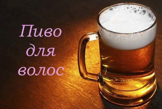 Маски домашние от выпадения и роста волос в домашних условиях с пивом