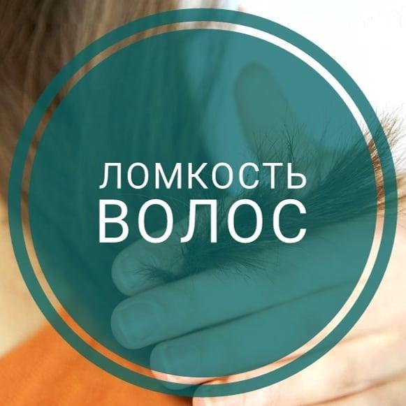 Приходит много вопросов про ломкость и сечение волос. Почему происходит, как лечить, ...