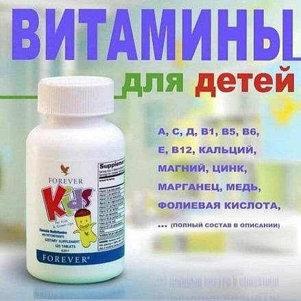 Детские витамины Форевер Кидс (Forever Kids) - это жевательные таблетки, имеют забавн...