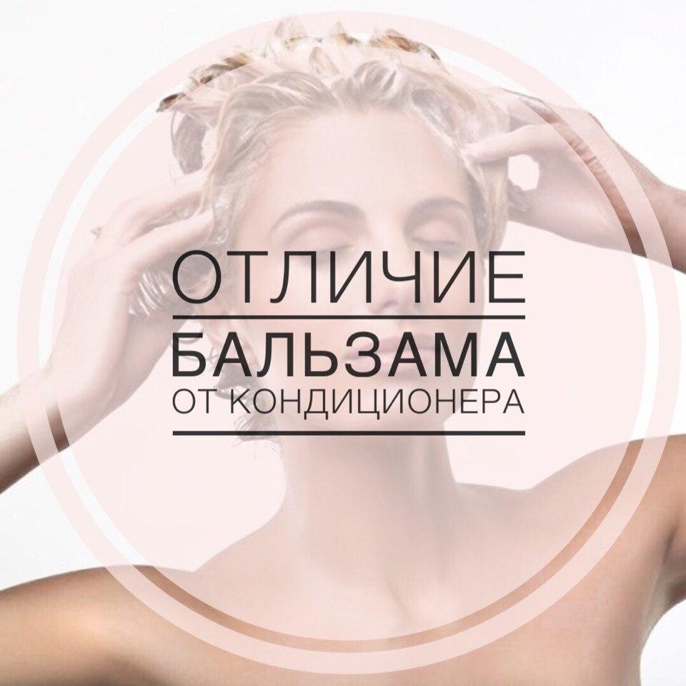 Корни волос: Многие не знают разницы между бальзамом и кондиционером или вовсе считают это одним и...