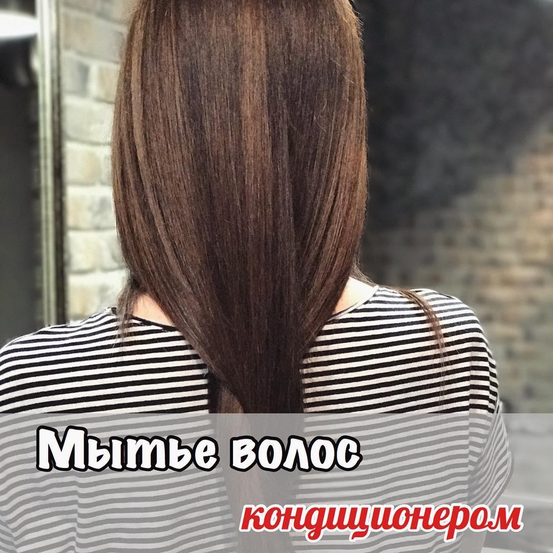 Укрепление волос: Мытье волос кондиционером . Такое вообще возможно?  Мытье головы без шампуня?  . В по...