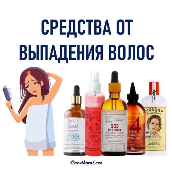 Мытье волос: КАК ОСТАНОВИТЬ ВЫПАДЕНИЕ ⠀ Давайте начнём с лайка - пост заряжен на победу. ⠀ Частень...