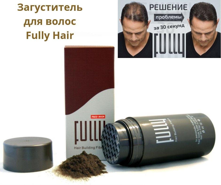 Стимуляция роста волос: НОВИНКА Забудьте о редких волосах и лысине! Инновационный загуститель для волос FULLY...