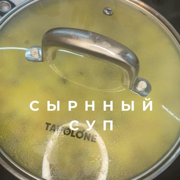 Масло волос: Очень вкусный сырный суп   куриный окорочок лук репчатый 2 шт морковь 1 шт душимый пе...