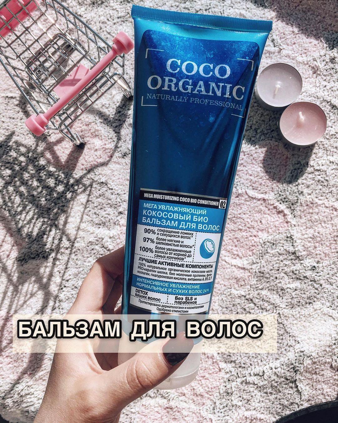Лечение волос: МЕГАУВЛАЖНЯЮЩИЙ КОКОСОВЫЙ БАЛЬЗАМ от   ⠀⠀⠀ ОТЗЫВ: ⠀⠀⠀ •кокосовый, приятный аромат...